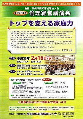 20110216keiei_a.jpg