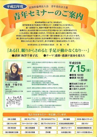 201107_seinen0001.jpg